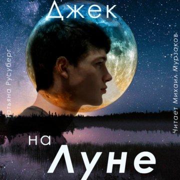 Джек на Луне