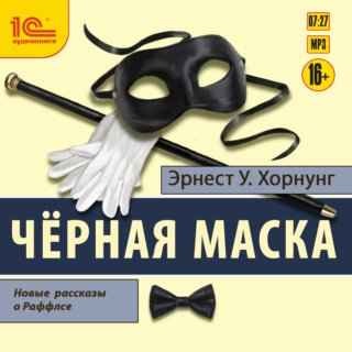 Черная маска. Избранные рассказы о Раффлсе