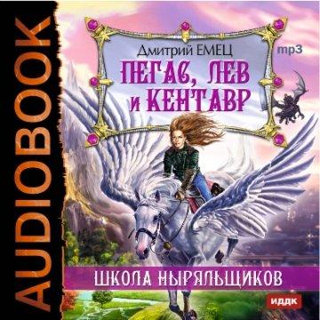 ШНыр. Книга 1. Пегас, лев и кентавр