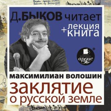 Заклятие о Русской земле + Лекция Дмитрия Быкова