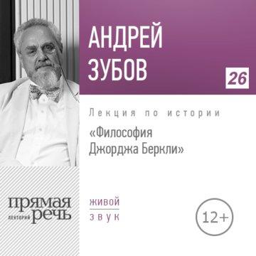 Философия Джорджа Беркли. История философии
