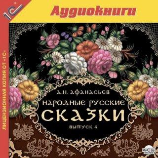 Народные русские сказки Афанасьева. Выпуск 4