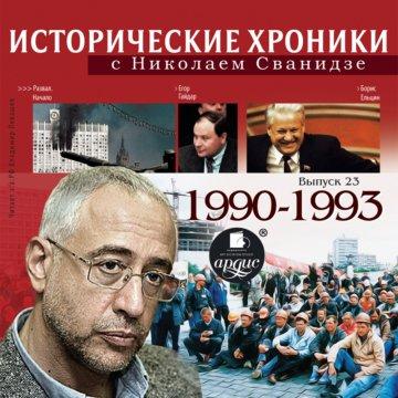 Исторические хроники с Николаем Сванидзе. Выпуск 23. 1990-1993гг.