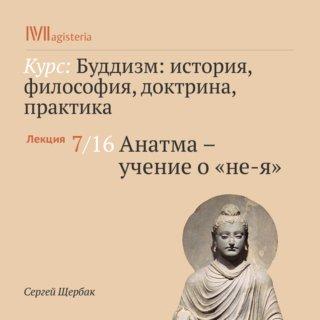 Анатма – учение о «не-я»