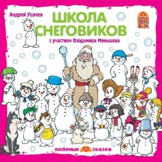 Школа снеговиков
