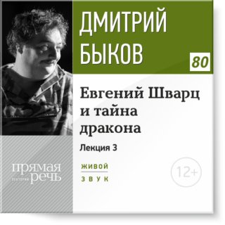 Евгений Шварц и тайна дракона. Часть 3