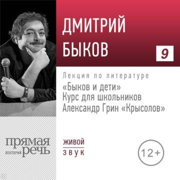 А. Грин - Крысолов. «Быков и дети». Курс для школьников