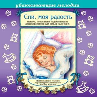 Спи, моя радость