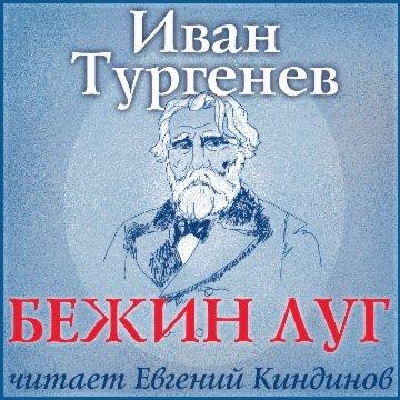 Бежин Луг