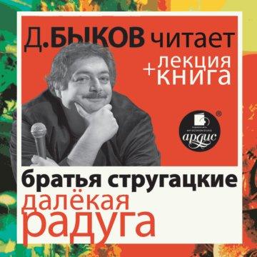 Далёкая Радуга + лекция Дмитрия Быкова