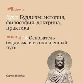 Основатель буддизма и его жизненный путь