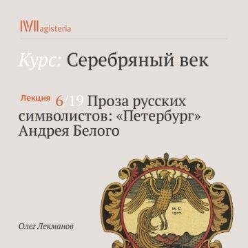 Проза русских символистов: «Петербург» Андрея Белого