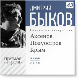 Аксенов. Полуостров Крым