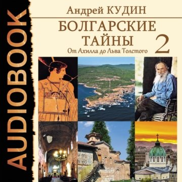 Болгарские тайны. Книга 2. От Ахилла до Льва Толстого