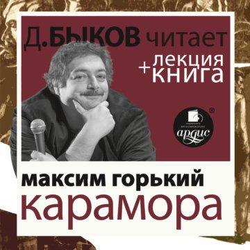 Карамора, Рассказ о необыкновенном + лекция Дмитрия Быкова