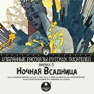 Ночная всадница. Избранные рассказы русских писателей. Выпуск 5