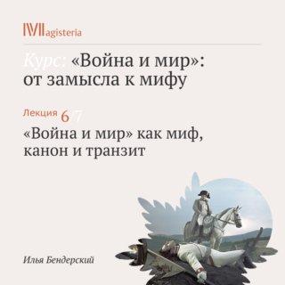 «Война и мир» как миф, канон и транзит