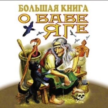 Большая книга о Бабе-Яге