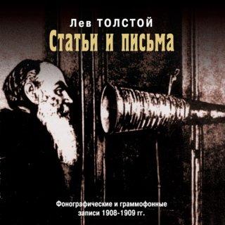 Статьи и письма: фонографические и граммофонные записи 1908-1909 гг