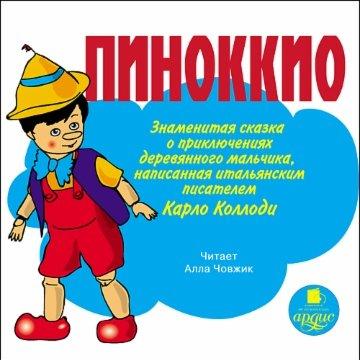 Пиноккио. Приключения деревянного человека