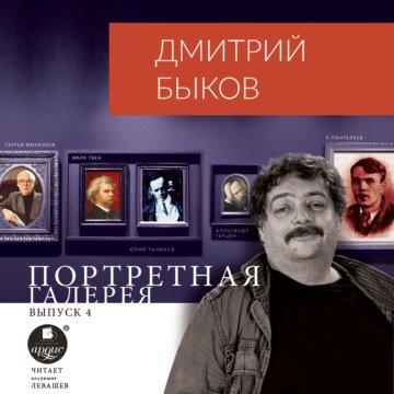Портретная галерея. Выпуск 4