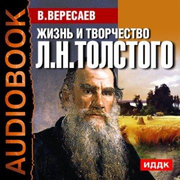 Аудиобиблиотека школьника. Жизнь и творчество Льва Николаевича Толстого
