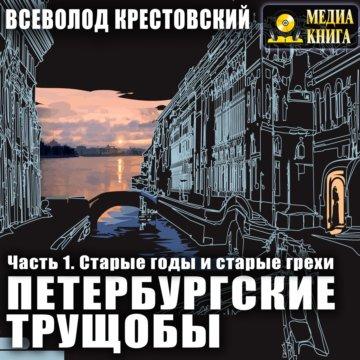 Петербургские трущобы. Часть 1. Старые годы и старые грехи
