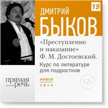 Открытый урок: «Преступление и наказание» Ф. М. Достоевский