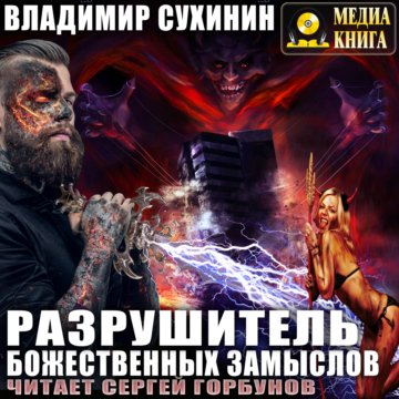 Виктор Глухов. Книга 4. Разрушитель божественных замыслов