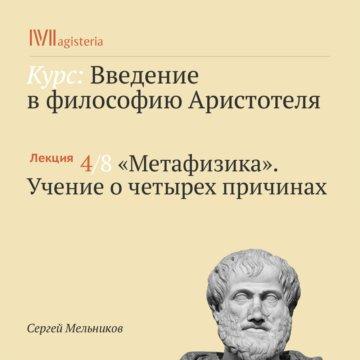 Метафизика. Учение о четырех причинах