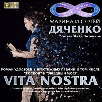 Vita Nostra. Книга 1