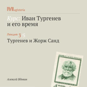 Тургенев и Жорж Санд