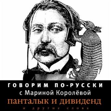 Говорим по-русски. Выпуск 2