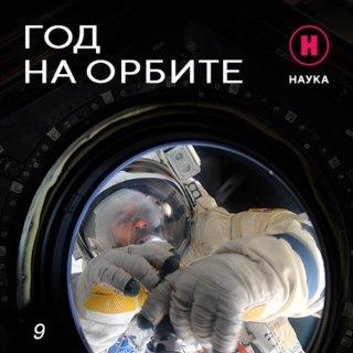 Фильм 9. Взгляд из космоса
