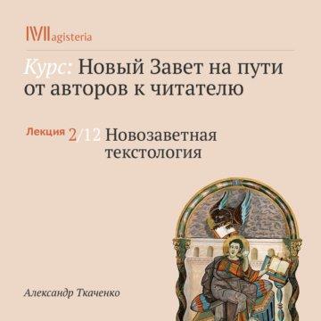 Новозаветная текстология