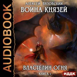 Война князей. Книга 1. Властелин огня