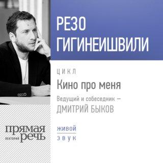 Резо Гигинеишвили и Дмитрий Быков. «Кино про меня»