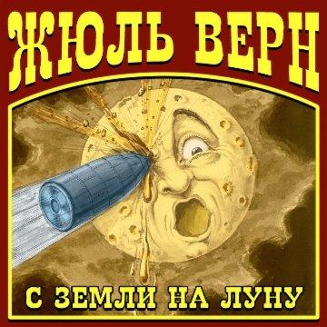 С Земли на Луну