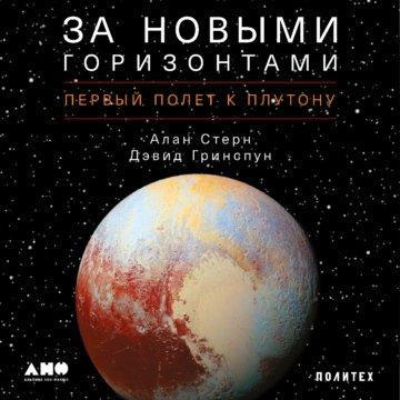 За новыми горизонтами: Первый полет к Плутону