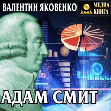 Адам Смит. Его жизнь и научная деятельность
