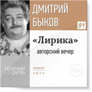 «Лирика» авторский вечер Дмитрия Быкова