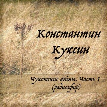 Чукотские войны. Часть 1 (радиоэфир)