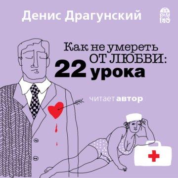 Как не умереть от любви. 22 урока