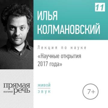 Научные открытия 2017 года (7+)