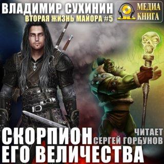 Виктор Глухов. Книга 5. Скорпион Его Величества