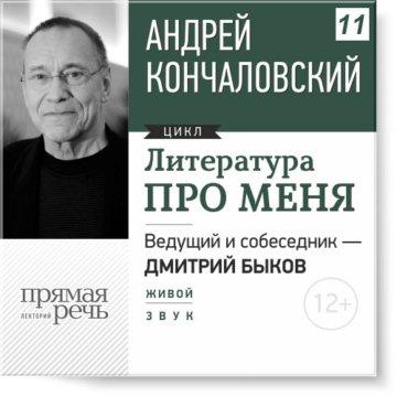 Андрей Кончаловский. Литература про меня. Часть 1