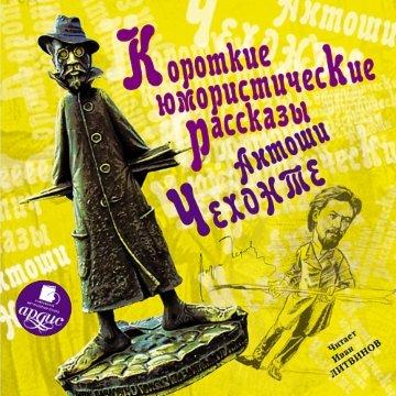 Короткие юмористические рассказы Антоши Чехонте
