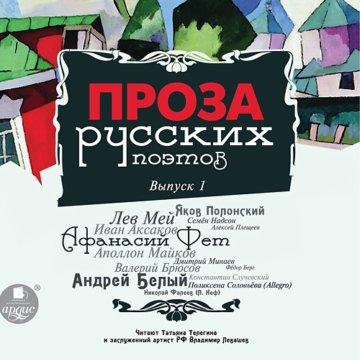 Проза русских поэтов. Выпуск 1