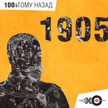 Московские старости за 1905 год