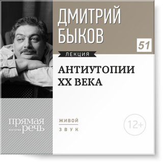 Антиутопии XX века